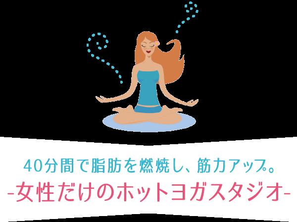 HOT40YOGA東京平井店の画像