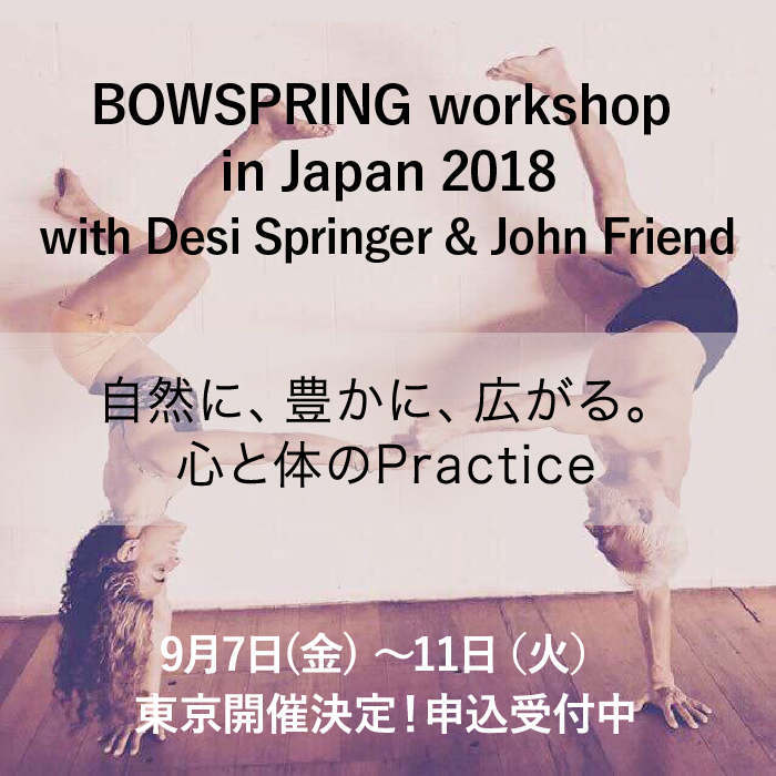 BOWSPRING workshop in Japan 2018 with Desi Springer & John Friend 〜自然に、豊かに、広がる。心と体のPractice〜